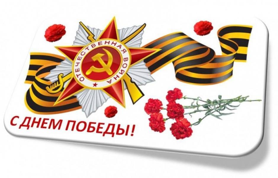 Миниатюра записи С Днём Победы!